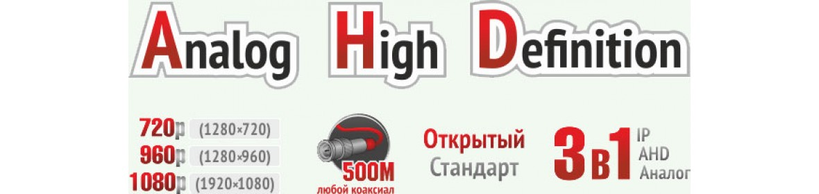 AHD Видеокамеры и регистраторы