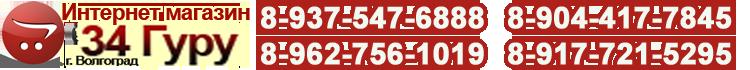 Интернет магазин 34 Гуру. 8-937-547-6888